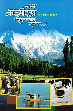 Chala Kashmirla