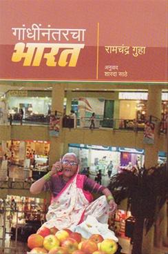Gandhinnantarcha Bharat