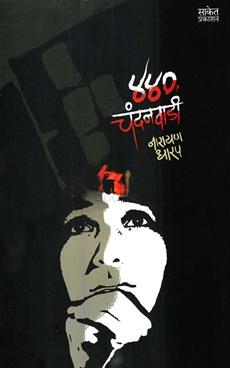 440, Chandanwadi