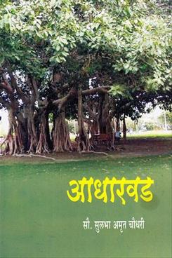 Adharwad