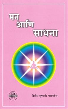 Man Ani Sadhana