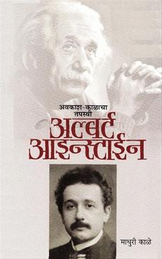 Albert Einstein Avakash Kalacha Tapaswi