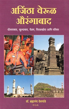Ajintha Verul Aurangabad