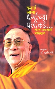 Dharmachya Palikade