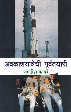 Avakashyatrechi Purvatayari