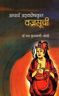 Acharya Ashvaghoshakrut Vajrasuchi