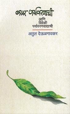Bakhar Paryavarnachi Ani Viveki Paryavaranvadyachi