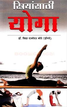 Striyansathi Yoga