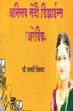 Abhinav Mendi Designs