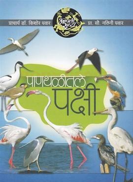 Apli Srushti Malika Panthalitale Pakshi