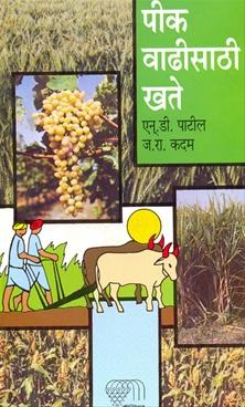 Peek Vadhisathi Khate