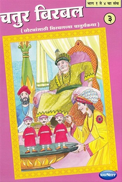 Chatur Birbal 3 (Marathi)