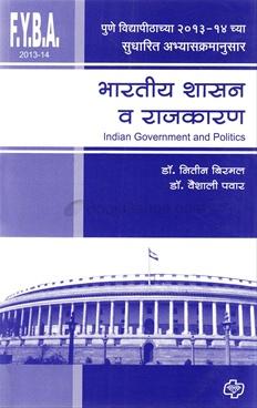 Bharatiya Shaasan Va Raajakaaran