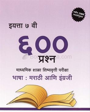 600 prashna - set - for 7th