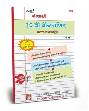 11) Smart Parikshavahi 10 vi Bijaganit