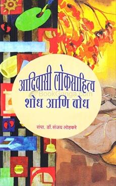 Aadivasi Loksahitya Shodh Ani Bodh