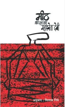 Meeth Aani Etar Katha