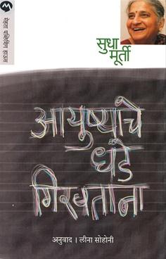 Ayushyache Dhade Giravatana