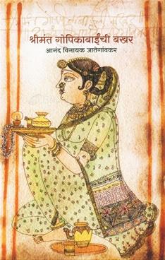 Shrimant Gopikabainchi Bakhar