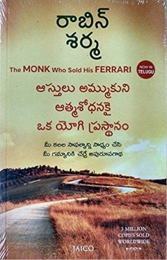 The Monk Who Sold His Ferrari (Telugu)