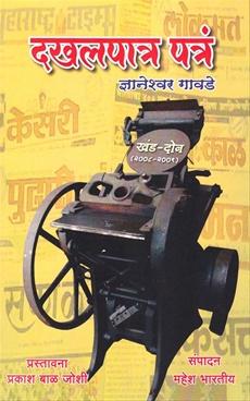 Dakhalpatra Patra Khand - Don ( 2008 - 2009 )
