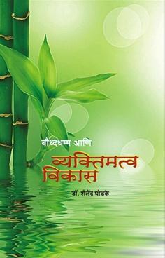 Boudhadhamma Ani Vyaktimatva Vikas