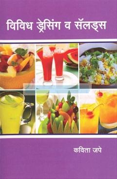 Vividh Dressings V Salads