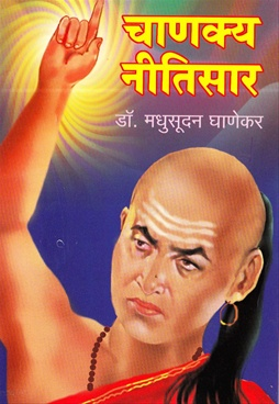 Chanakya Nitisar
