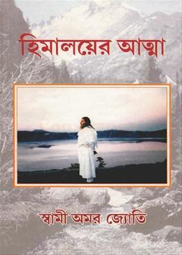 Himalayer Aatma ( Bengali )