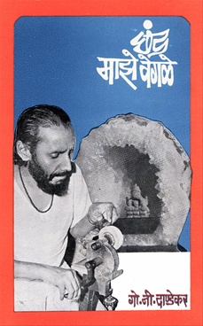 Chhand Maze Vegle