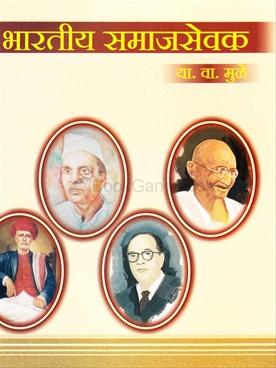 Bhartiya Samaj Sevak