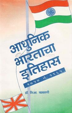 Adhunik Bhartacha Itihas 1757 Te 1965