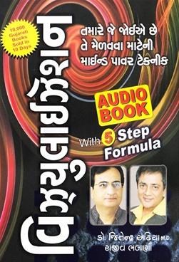 Visualisation (Gujarati Audio Book )