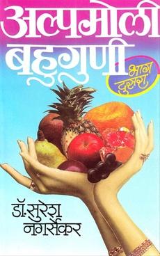 Alpmoli Bahuguni Bhag 2