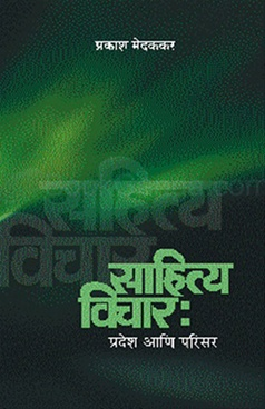 Sahitya Vichar Pradesh Ani Parisar