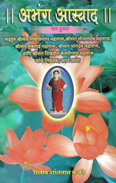 Abhang Aswad Bhag 2