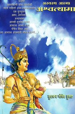 Asvastha Atma Ashvatthama