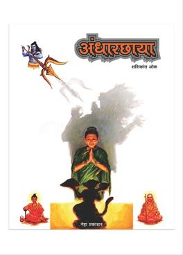 Andharchhaya
