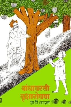 Bandhavarati Vruksharopan