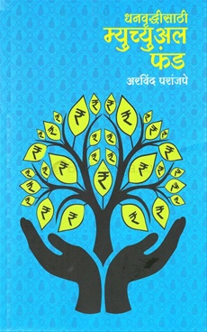 Dhanvrudhisathi Mutual Fund