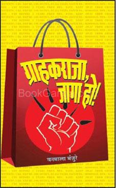 Grahakraja Jaga Ho