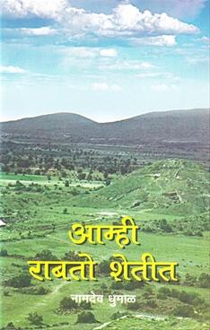 Aamhi Rabato Shetit