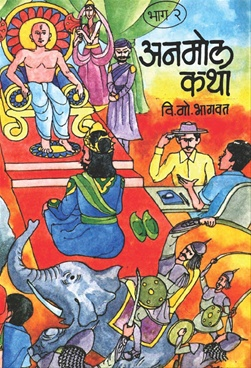 Anmol Katha ( Bhag 2 )