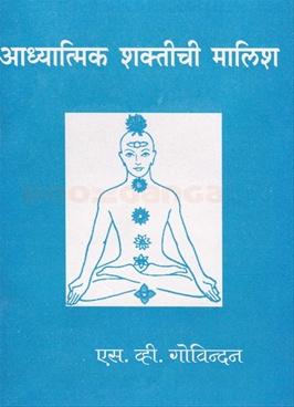 Adhyatmik Shaktichi Malish