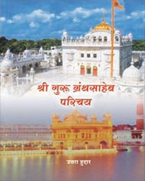 Shri Guru Granthsaheb Parichay