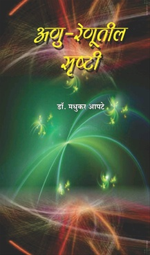 Anu - Renutil Srushti