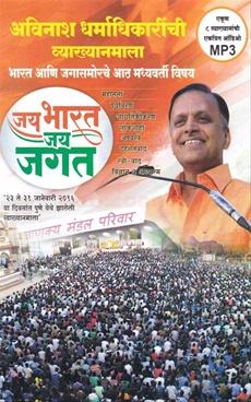 Jay Bharat Jay Jagat (8 Vyakyananchi Audio MP3)