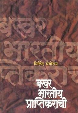 Bakhar Bhartiya Praptikarachi