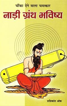Nadi Granth Bhavishya