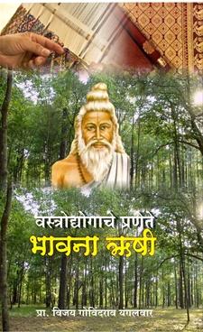 Bhavana Rushi
